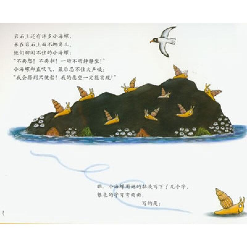 小海螺和大鲸鱼约贝-网上儿童图书馆