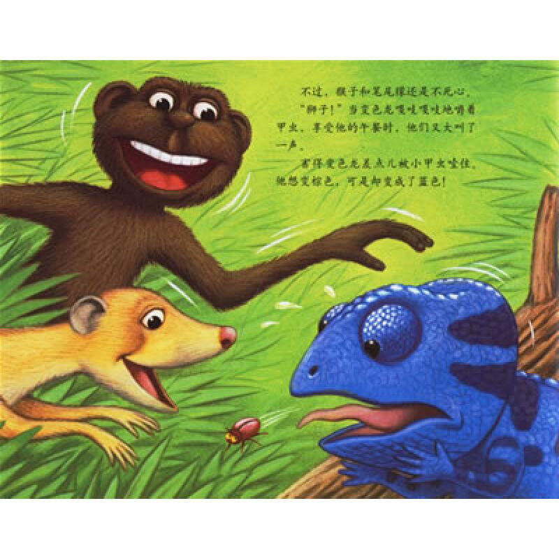 乱七八糟的变色龙约贝-网上儿童图书馆