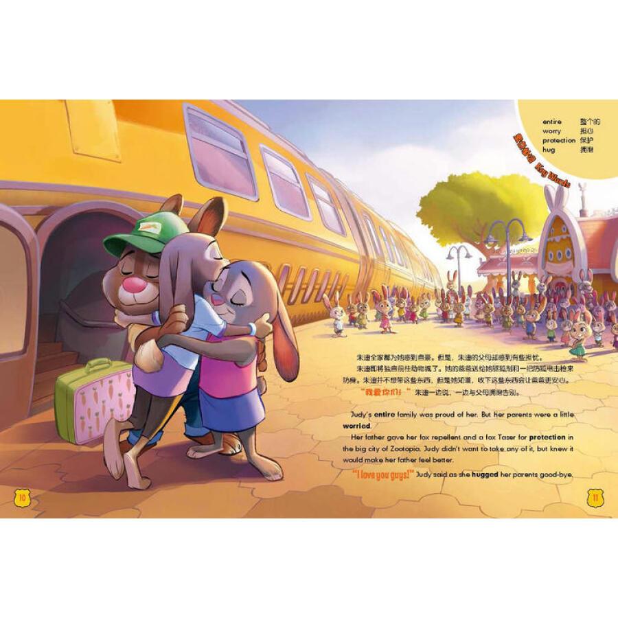 疯狂动物城约贝-网上儿童图书馆